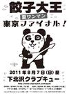 8_7_flyer