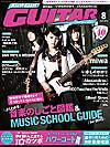 Guitar201408