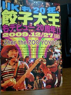 東京ライブのフライヤー
